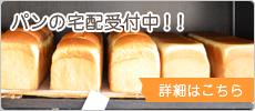 パンの宅配受付中!