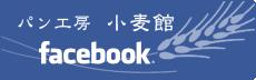 小麦館 Facebookページ