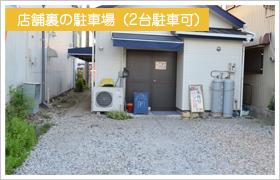 店舗裏の駐車場(2台駐車可能)