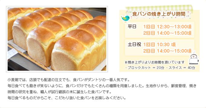 食パンの焼き上がり時間1回目:10:30~11:00頃/2回目15:00~15:30頃