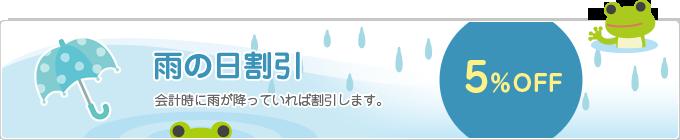 雨の日割引:会計時に雨が降っていれば5%OFF