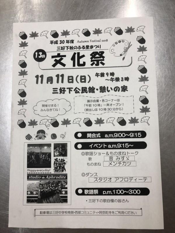東郷町文化産業祭りと三好下区文化祭