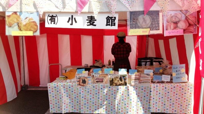 東郷産業文化祭